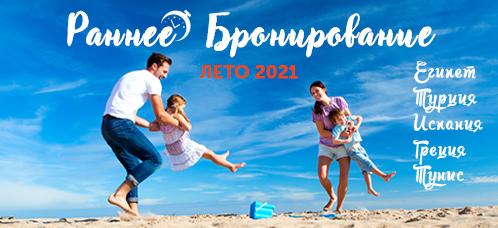 раннее бронирование лето 2021