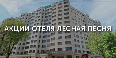 Акции отеля Лесная песня
