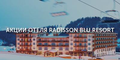 Акции отеля Radisson Blu Resort Bukovel