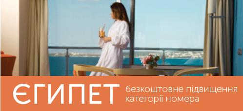 Акції готелів України