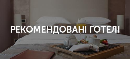 Рекомендовані готелі
