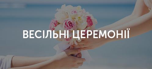 Весільні церемонії
