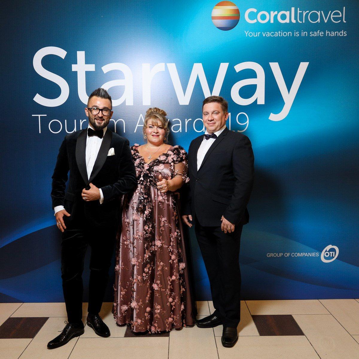 Starway 2019 премия